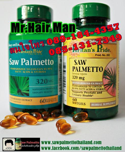 Saw Palmetto ในแบบบรรจุภัณฑ์ทั้งใหม่ และเก่า