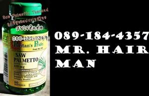ปรึกษา Mr.Hair Man