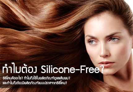 silicone_free_new_cover_photo_430x300