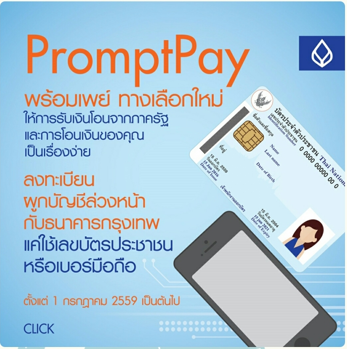 prompt-pay-bbl
